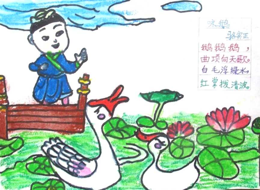 咏鹅古诗配画儿童画作品 儿童简笔画大全