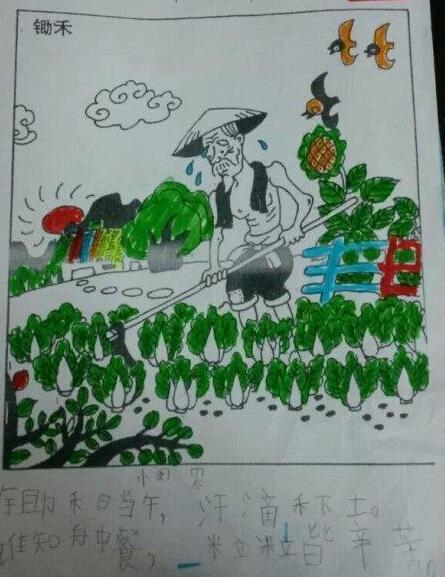 古诗配画图片-锄禾儿童画图片