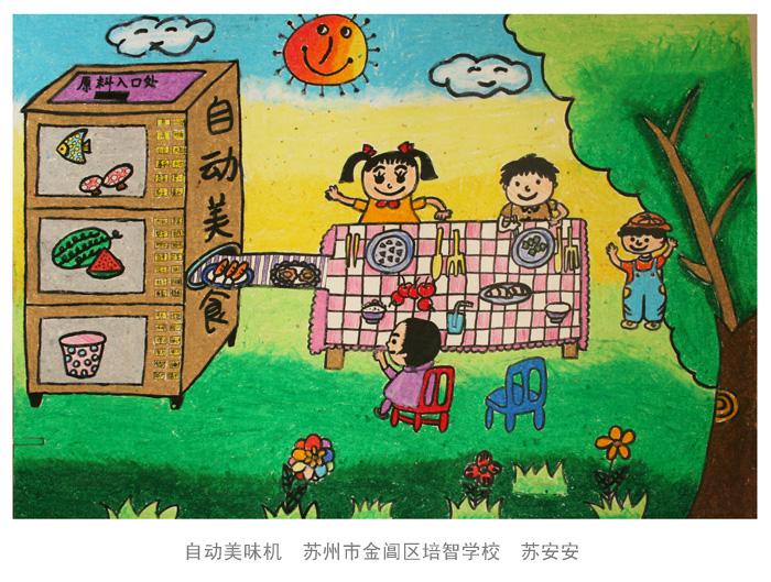 小学生创意儿童画获奖作品