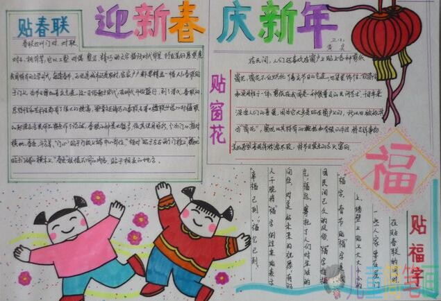 2019猪年春节儿童手抄报图片展示