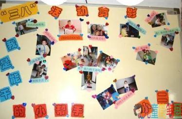 2019三八妇女节幼儿园主题墙图片