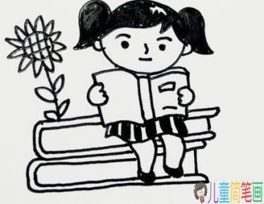 关于养成爱读书好习惯的简笔画图片集