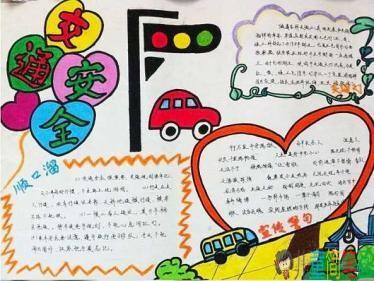 交通安全反思日手抄报图片/简笔画_儿童简笔画_简笔画图片