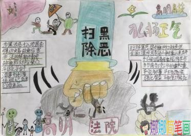小学生扫黑除恶拒绝校园霸凌主题手抄报图片