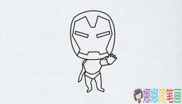 彩色q版钢铁侠的简笔画画法