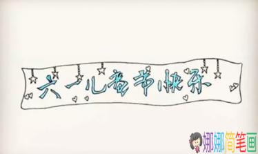 关于庆祝六一儿童节的彩色简笔画怎么画