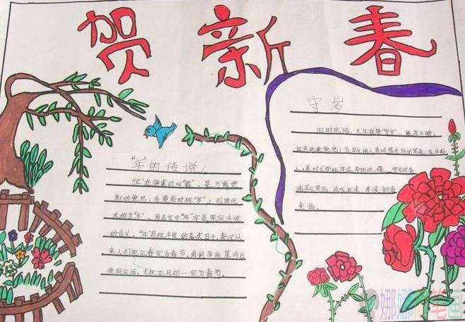 小学生鼠年春节手抄报模板图片