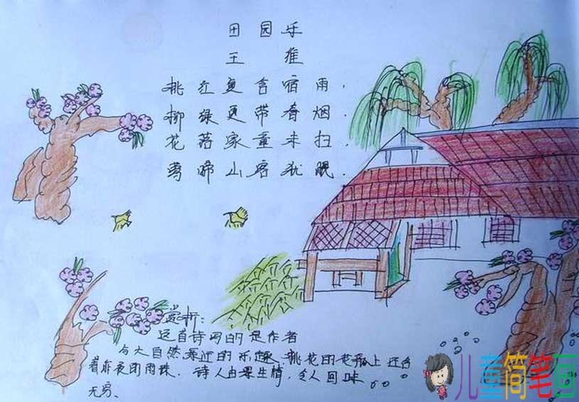 三年级诗配画手抄报_古诗配画三年级同学的作品/儿童简笔画