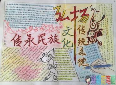 弘扬中华传统手抄报_弘扬优秀中国传统文化主题手抄报图片/儿童简笔画