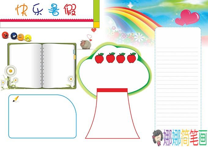 社会实践活动_快乐暑期生活小报模板/儿童简笔画