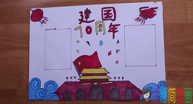 70周年阅兵简笔画_2019庆祝新中国建国70周年手抄报怎么画/简笔画_儿童简笔画_简 ...