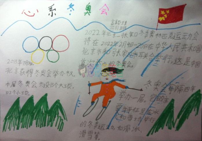 2022年冬奥会手抄报内容文字