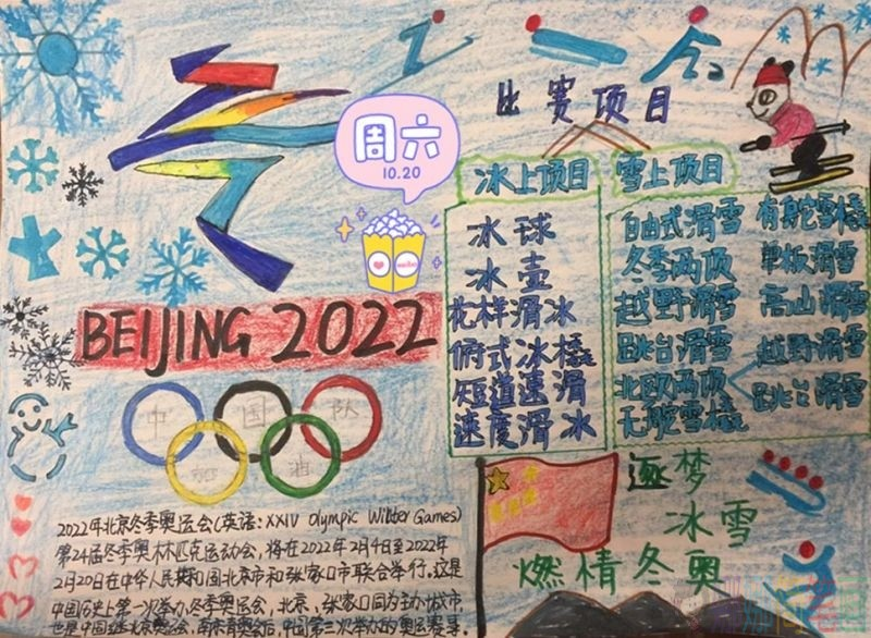 2022冬奥会手抄报
