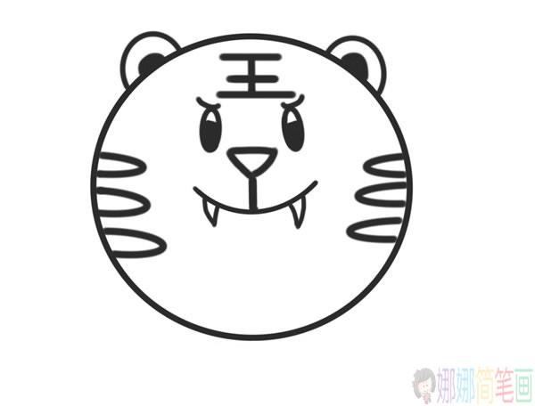 百兽之王老虎怎么画,老虎简笔画法