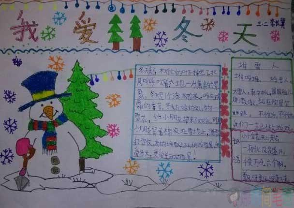 小学生冬季下雪的手抄报