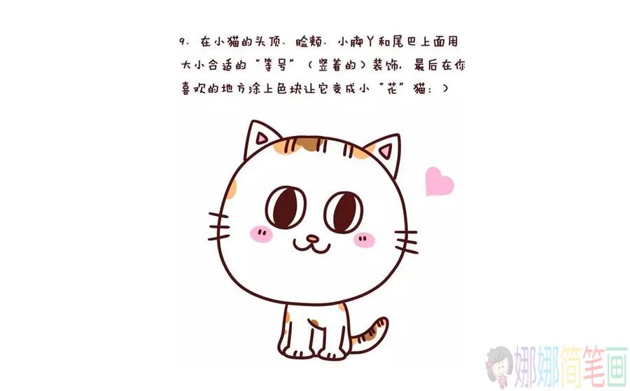 Q版小猫简笔画法