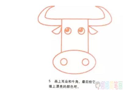 大公牛简笔画图片