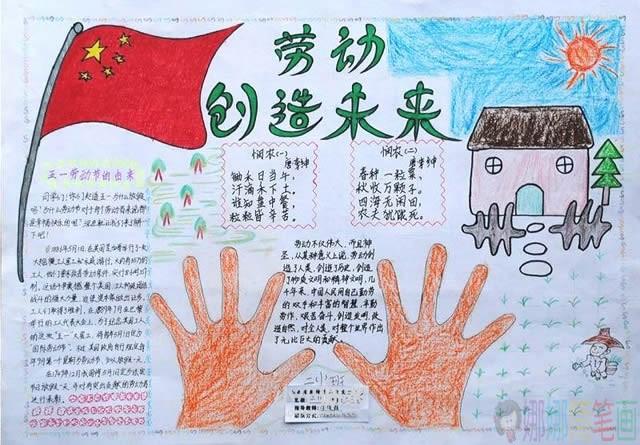 小学生手抄报,关于简单又漂亮的五一劳动节手抄报模板