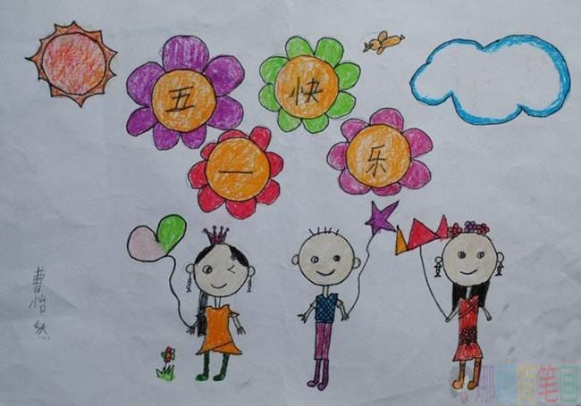 五一劳动节快乐儿童画