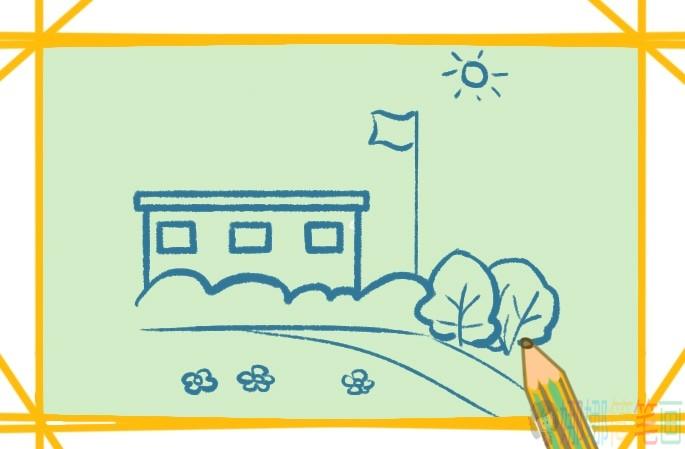学校的简单画法