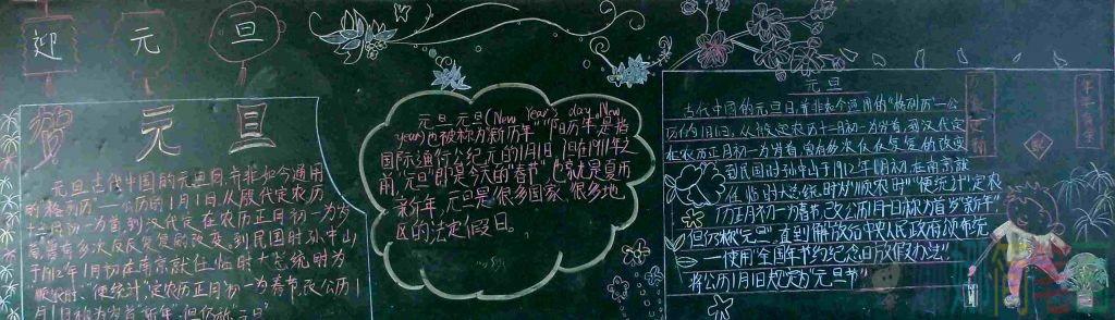 春节黑板报,关于春节的黑板报简单好看